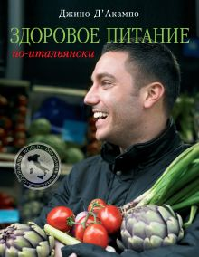 Здоровое питание по-итальянски (книга в суперобложке) (серия Кулинария. Зарубежный бестселлер)