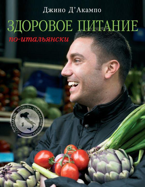 Здоровое питание по-итальянски (книга в суперобложке) (серия Кулинария. Зарубежный бестселлер) Д'Акампо Д.