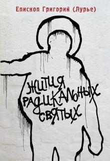 Жития радикальных святых: Кирилл Белозерский, Нил Сорский, Михаил Новоселов