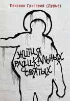 Епископ Григорий (Лурье) - Жития радикальных святых: Кирилл Белозерский, Нил Сорский, Михаил Новоселов' обложка книги