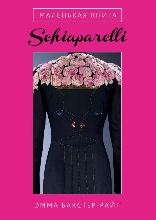 Маленькая книга Schiaparelli Бакстер-Райт Э.