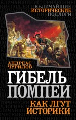Чурилов А. - Гибель Помпеи. Как лгут историки обложка книги