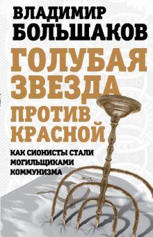 Большаков В.В. - Голубая звезда против красной. Как сионисты стали могильщиками коммунизма обложка книги