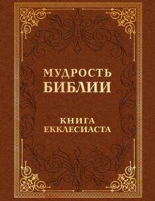 - Мудрость Библии. Книга Екклесиаста обложка книги