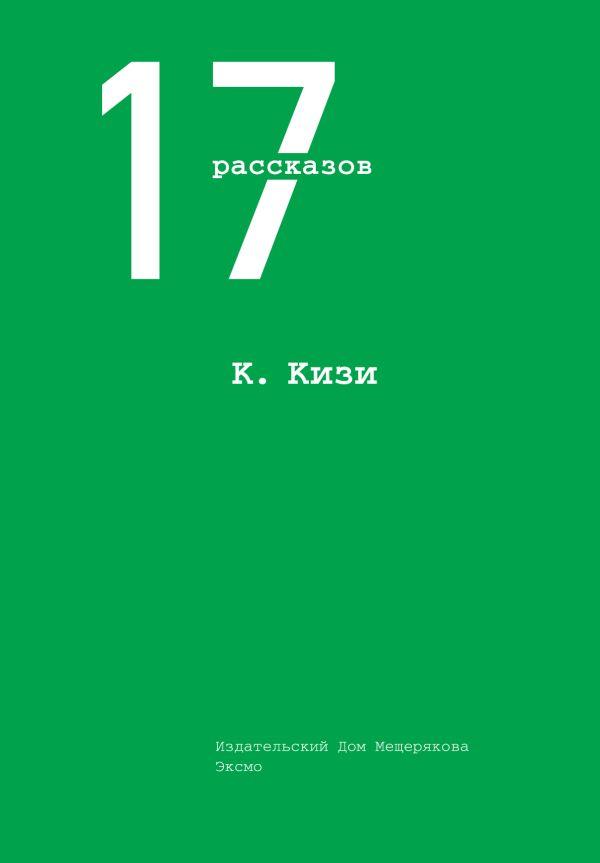 17 рассказов Кизи К.