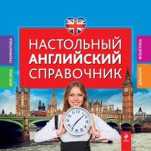 Омеляненко В.И. - Настольный английский справочник обложка книги