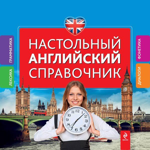 Настольный английский справочник Омеляненко В.И.