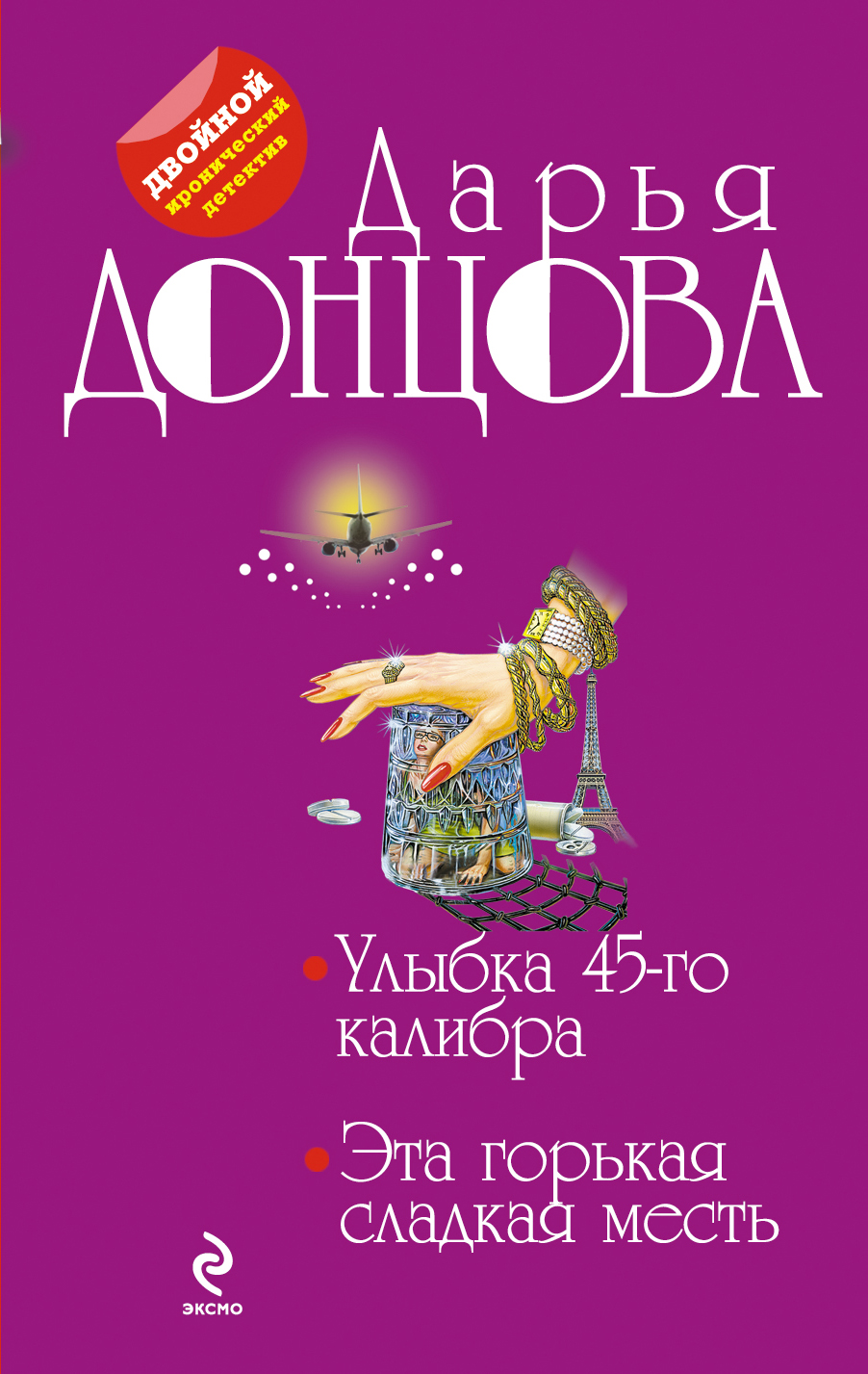 Улыбка 45-го калибра. Эта горькая сладкая месть от book24.ru
