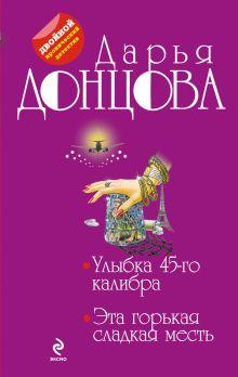 Донцова Д.А. - Улыбка 45-го калибра. Эта горькая сладкая месть обложка книги