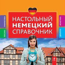 Ищенко И.Н. - Настольный немецкий справочник обложка книги