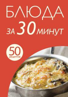 - 50 рецептов. Блюда за 30 минут обложка книги