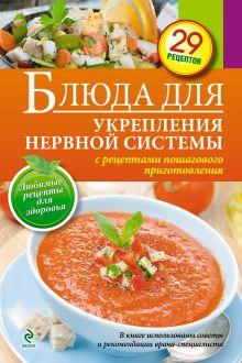 - Блюда для укрепления нервной системы обложка книги
