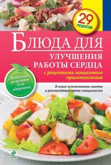- Блюда для улучшения работы сердца обложка книги