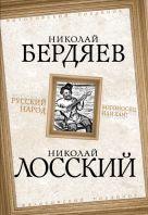 Русский народ. Богоносец или хам?