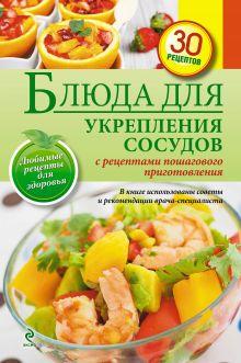 - Блюда для укрепления сосудов обложка книги