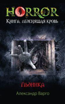 Варго А. - Льдинка обложка книги