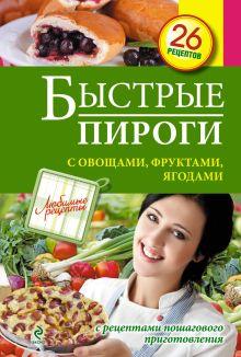 - Быстрые пироги с овощами, фруктами, ягодами обложка книги
