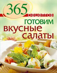 - 365 рецептов. Готовим вкусные салаты обложка книги