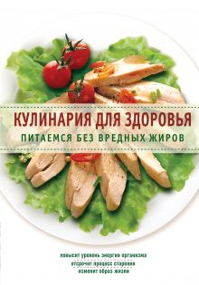 - Кулинария для здоровья. Питаемся без вредных жиров обложка книги