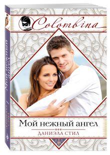 Стил Д. - Мой нежный ангел обложка книги