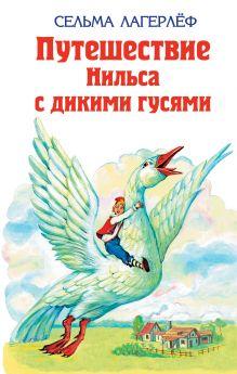 Обложка Удивительное путешествие Нильса Хольгерсона с дикими гусями Сельма Лагерлёф