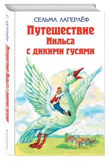 Лагерлеф С. - Удивительное путешествие Нильса Хольгерсона с дикими гусями обложка книги