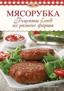 Михайлова И.А. - Мясорубка. Рецепты блюд из разного фарша обложка книги