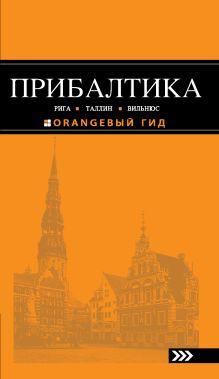 ПРИБАЛТИКА: Рига, Таллин, Вильнюс: путеводитель 3-е изд., испр. и доп.