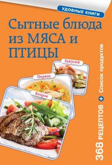 - Сытные блюда из мяса и птицы обложка книги