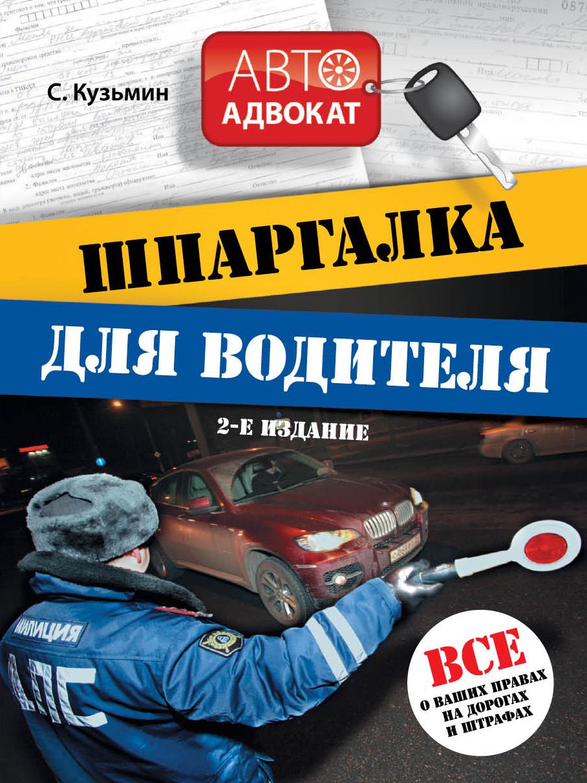 Шпаргалка для водителя. Все о ваших правах на дорогах и штрафах. 2-е издание.