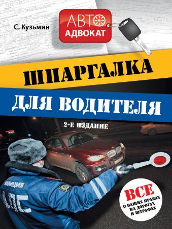 Шпаргалка для водителя. Все о ваших правах на дорогах и штрафах. 2-е издание. Кузьмин С.