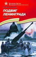 Подвиг Ленинграда (1941–1944).