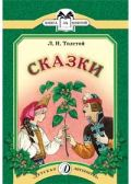 "Сказки (""Три медведя"", ""Липунюшка"", ""Два товарища"", ""Ореховая ветка"")"