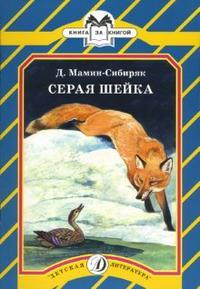 Серая шейка Мамин-Сибиряк