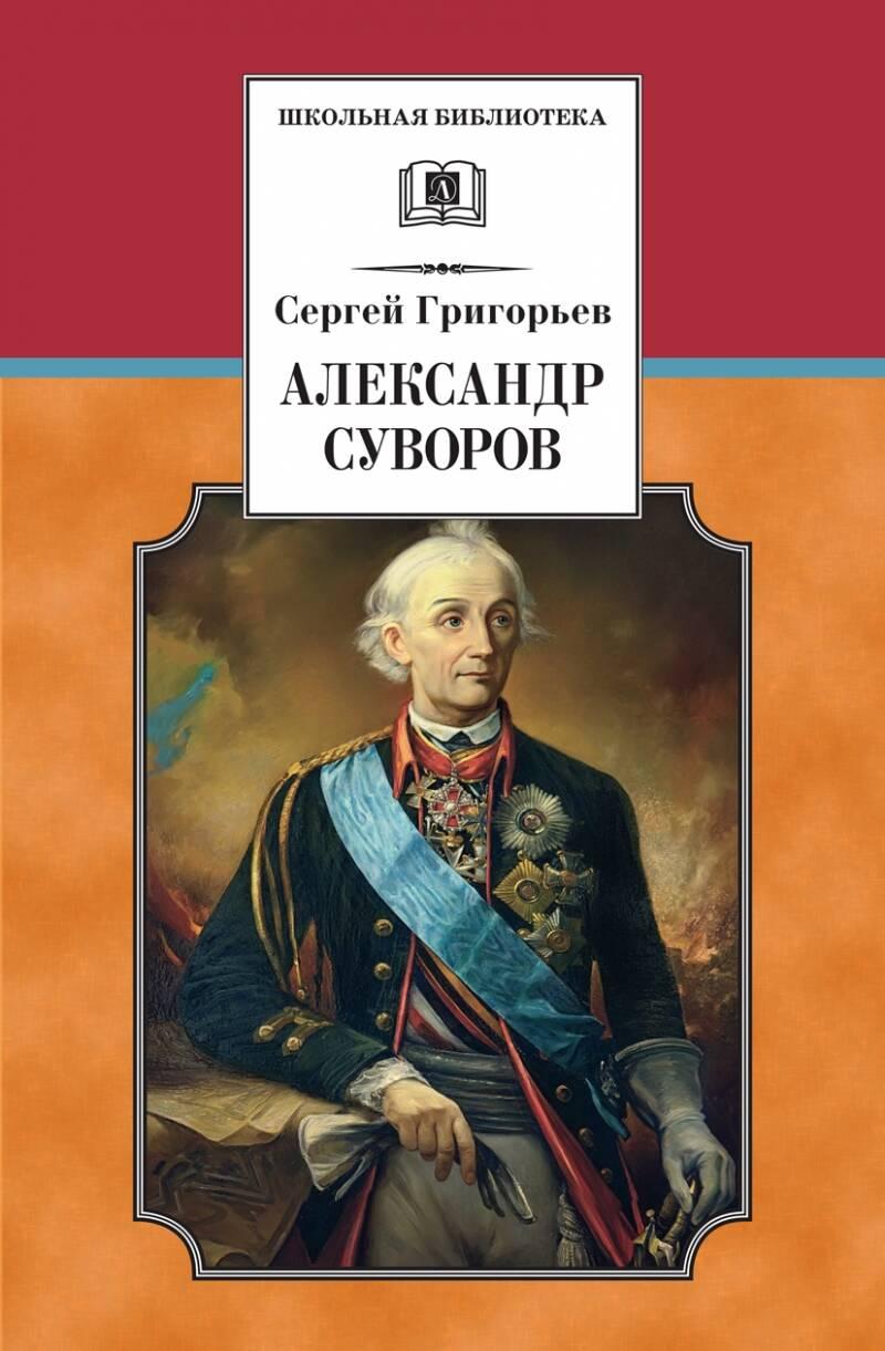 СЕРГЕЙ ТИМОФЕЕВИЧ ГРИГОРЬЕВ СУВОРОВ СКАЧАТЬ БЕСПЛАТНО