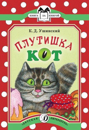Плутишка кот Ушинский