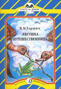 Лягушка-путешественница Гаршин