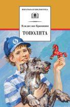 Тополята (роман)