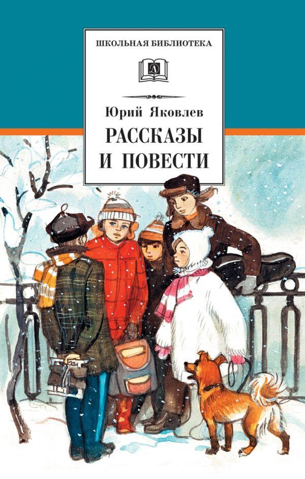 """Рассказы и повести (""""Багульник"""" и др., также военные рассказы) Яковлев"""