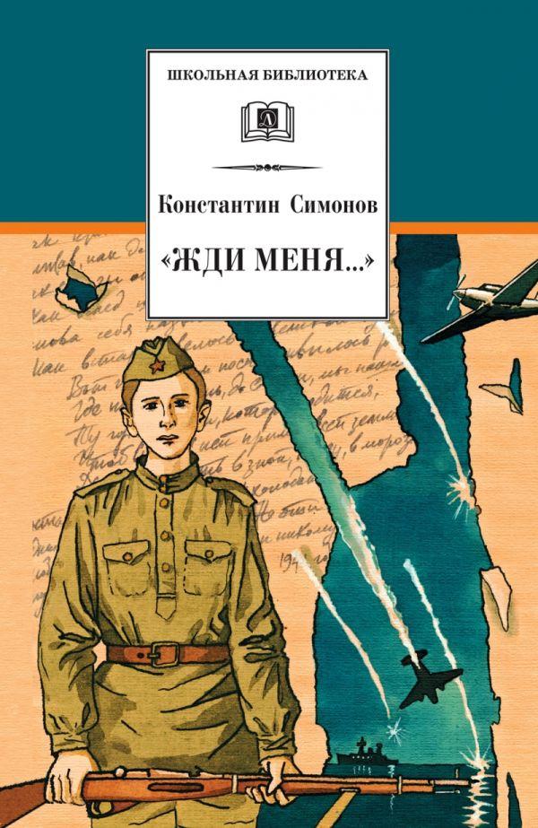 Жди меня... (стихотворения) Симонов