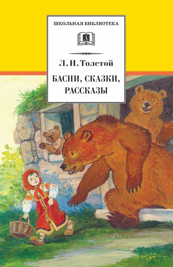 Басни, сказки, рассказы Толстой