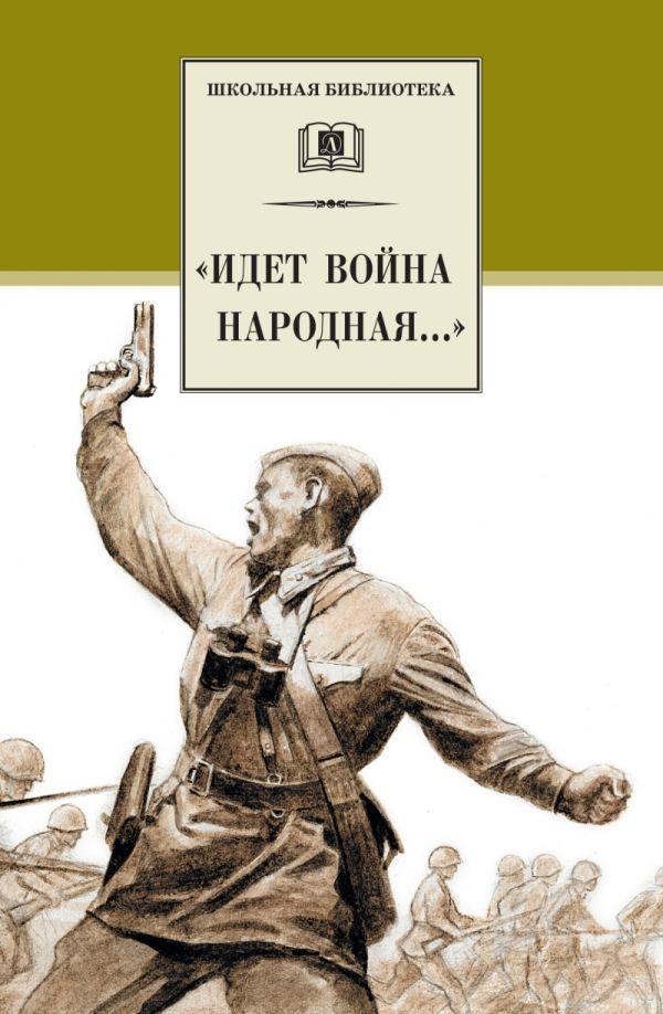 Идет война народная... (стихи о Великой Отечественной войне)