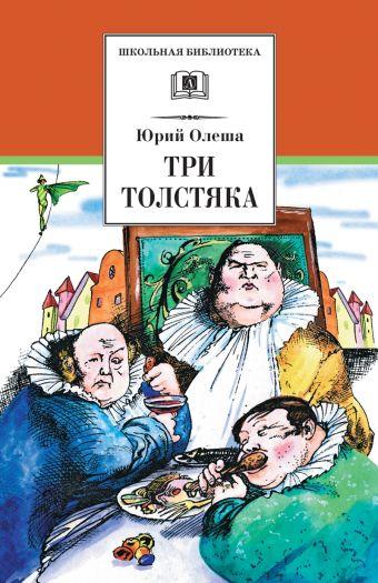 Три толстяка (сказка) Олеша