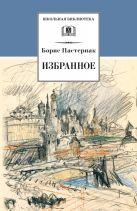 """Избранное (стихотворения, переводы, """"Люди и положения"""" автобиографический очерк)"""