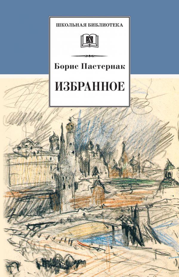 """Избранное (стихотворения, переводы, """"Люди и положения"""" автобиографический очерк) Пастернак"""