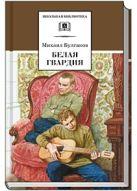 Белая гвардия (роман)