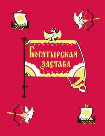 Богатырская застава (девять былин)