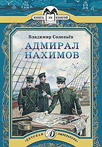 Адмирал Нахимов Соловьев