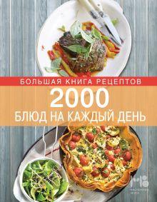 Боровская Э. - 2000 блюд на каждый день обложка книги