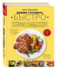 Гидаспова Анна - Время готовить быстро! Для тех, кому некогда обложка книги